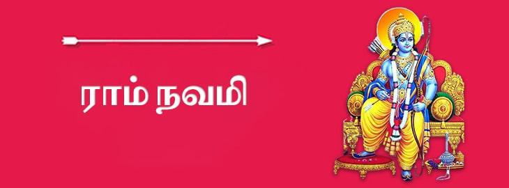 ராம் நவமி
