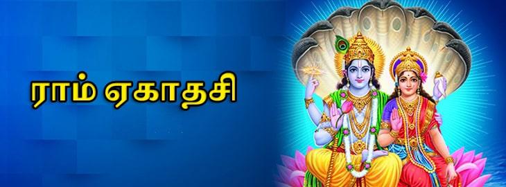 ராம ஏகாதசி
