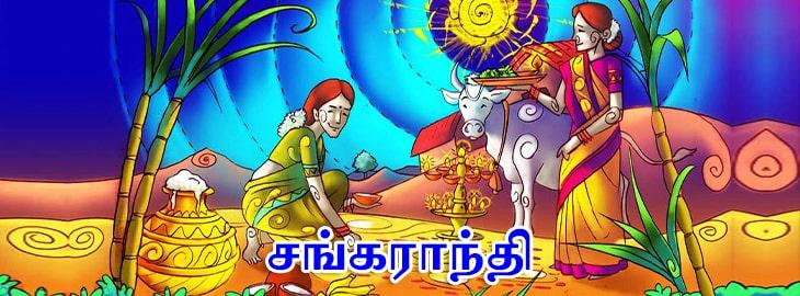 கும்ப சங்கராந்தி