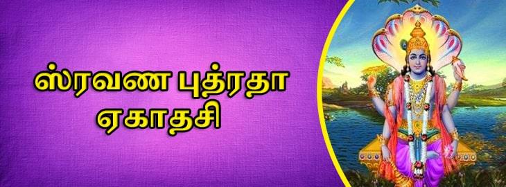 சரவண புத்ரதா ஏகாதசி