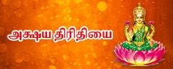 அக்ஷய திரிதி