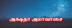 ஆஷாத அம்வாசை