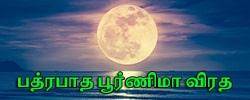 பத்ரபடா பூர்ணிமா விரதம்