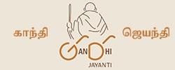 காந்தி ஜெயந்தி