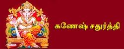 கணேஷ் சதுர்த்தி