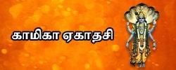 காமிகா ஏகாதசி