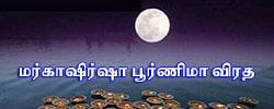மார்கசீர்ஷ பூர்ணிமா விரதம்