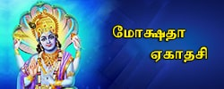 மோக்ஷா ஏகாதசி