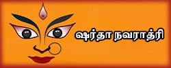 சரத் நவராத்திரி