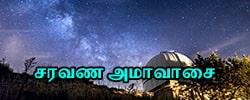 சரவண அம்வாசை
