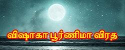 வைஷாக் பூர்ணிமா விரதம்