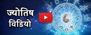 Horoscope Videos